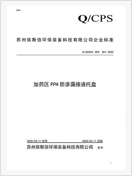 加药区PPH防渗漏接液托盘企业标准
