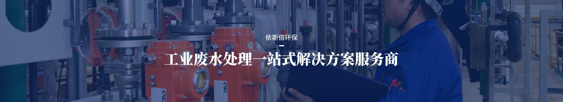 依斯倍工业废水处理一站式解决方案服务商