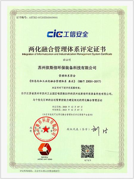 两化融合管理体系证书