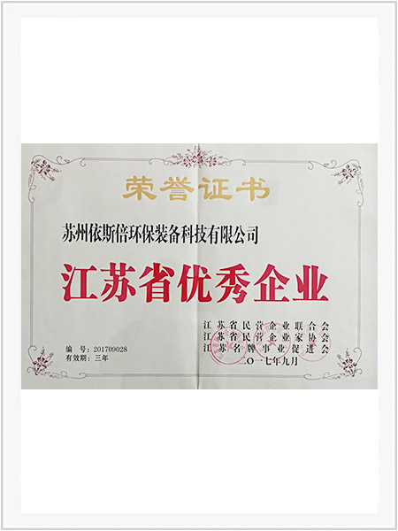 江苏省优秀企业