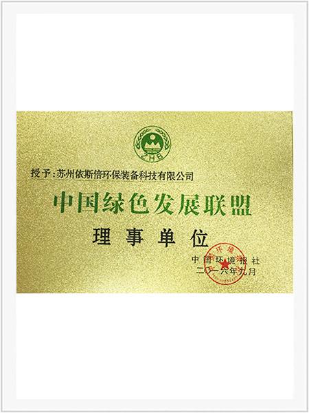 中国绿色发展联盟