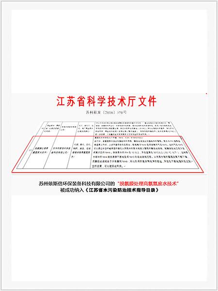 纳入江苏省水污染防治技术指导目录