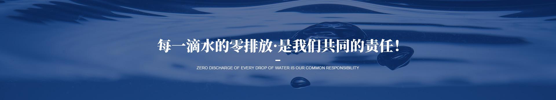 每一滴水的零排放是我们依斯倍共同的责任