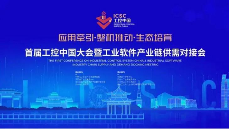 依斯倍环保受邀参加首届工控中国大会暨工业软件产业链供需对接会