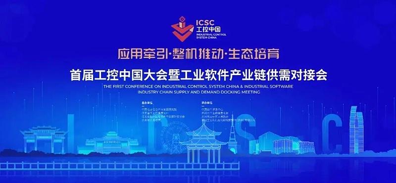 首届工控中国大会