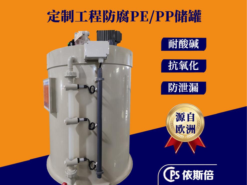 污水处理设备塑料PP储罐