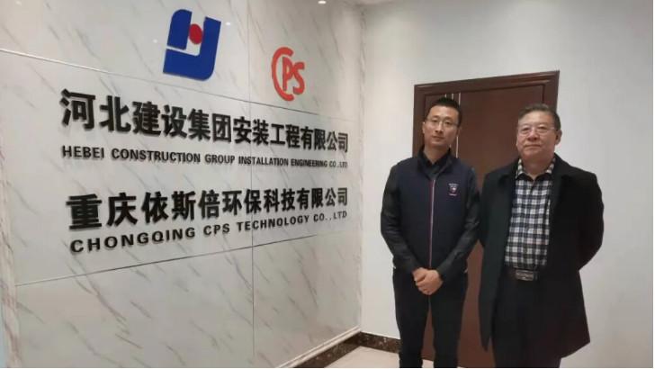 重庆市河北商会领导调研重庆依斯倍环保