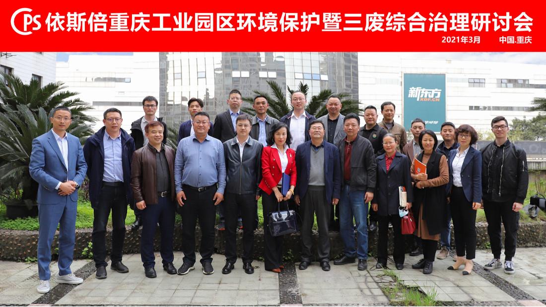 依斯倍重庆工业园区环境保护暨三废综合治理研讨会圆满落幕